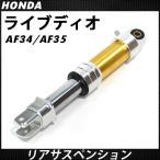 ホンダ ライブディオZX AF34 AF35 リアサスペンション 295mm LIVE DIO ZX リアショック リアサス HONDA ゴールドカラー カスタムパーツ