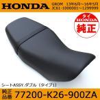 ホンダ 純正 グロム ノーマルシート ブラック 新品 HONDA GROM JC61 MSX125 前期 旧型 グロム125 純正シート 外装パーツ