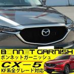CX-5 KF ボンネット ガーニッシュ カバー 外装 メッキ フロントグリル CX5 エアロ カスタム パーツ 純正対応 アクセサリー