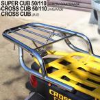 ホンダ スーパーカブ 50 110 クロスカブ 50 110 リアキャリア トップケースキャリア メッキ ステンレス 製 フラットタイプ 荷台 外装 カスタム パーツ