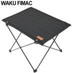アウトドアテーブル キャンプテーブル ソロ ロー ミニ テーブル アウトドア キャンプ 軽量 コンパクト 折りたたみ 用品 ランキング おすすめ