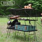フィールドラック ブラック アウトドアテーブル キャンプテーブル 折り畳み スチール ギア おしゃれ ソロ ファミリー 初心者 女子