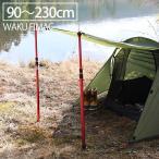 タープ テント ポール 伸縮 2本セット アルミ 90cm 〜 230cm 調整 ワンポール 1人用 2人用 3人用 ヘキサ レクタ サブポール タープポール おすすめ ランキング