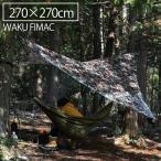 ヘキサタープ タープ テント テントタープ リアルツリー 庭 ソロ キャンプ アウトドア コンパクト 軽量 折りたたみ ミニ 用品 道具 携帯 ファミリー