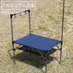 アウトドアテーブル キャンプテーブル ランタンスタンド ハンガーラック 付き ソロ キャンプ アウトドア ロー ミニ テーブル 軽量 コンパクト 折りたたみ