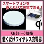 【メール便 送料無料】Qi(チー)ワイヤレス充電器/置くだけ充電 無線 無接点充電 スマホ タブレット Nexus 7 nexus USB供給/ケーブルセット/コネクタ差す手間なし