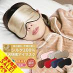 Yahoo!trendhouseアイマスク シルク かわいい おしゃれ 取れにくいアイメイクやマツエク スリープアイマスク アイマスク 安眠 快眠グッズ 海外旅行 国内旅行 「meru1」