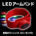 Yahoo!trendhouseアームバンド LED LEDアームライト セーフティーライト LEDライト ランニングライト ランニンググッズ ナイトラン 防犯ライト アームバンド 「meru2」