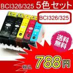 「メール便送料無料」CANON「キャノン」BCI-326/325BK