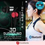 ショッピングbluetooth bluetooth イヤホン カナル型 bluetooth Ver4.0 イヤホン iphone6 iphone7 plus android スマホ iphone アンドロイド 高音質 ヘッドホン 「meru3」