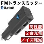 シガーソケット USB 充電 bluetooth FMトランスミッター iPhone7 プラス iPhone6 ブルートゥース ワイヤレス 高音質 無線 車載 充電器  「meru3」