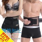 コルセット 腰痛ベルト 腰用サポーター 腰痛対策 予防 腰の痛み 腰椎 ぎっくり腰 腰痛コルセット 姿勢矯正サポーター 骨盤矯正 坐骨神経痛 「meru2」