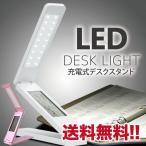 デスクライト led デスクスタンド おしゃれ 充電式 電気スタンド コードレス照明 デスクライト LED スタンド 照明 学習机 勉強机 震災 災害 「meru3」