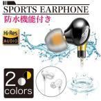 イヤホン 防水 カナル型 高音質 iPhone8 plus iPhone X iPhone10 アンドロイド イヤホンマイク スマホ 有線 スポーツ ランニング おすすめ 「meru1」