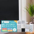 窓ガラス フィルム 2m切り売り UVカット 窓 外から見えない オシャレ 飛散防止 ガラスフィルム 窓 目隠しシート 紫外線カット 断熱 遮光 遮熱 「takumu」