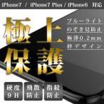 iphone7 plus ガラスフィルム iphone6フィルム iphone7 ガラスフィルム iphone7plusフィルム 強化ガラスフィルム ブルーライト のぞき見防止 【meru1】