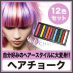 Yahoo!trendhouse送料無料 ヘアチョーク ヘアカラーチョーク 12色 ヘア チョーク ヘアカラーチョーク 髪染め カラーリング エクステ ウィッグ コスプレ 「meru2」