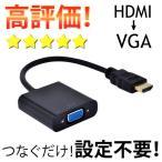 「メール便送料無料」HDMI-VGA変換アダプタ PC HDMI VGA 端子 ノートPC ノート パソコン ケーブル デュアルディスプレイ ミラーリング 「meru2」