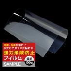 強力飛散防止窓ガラスフィルム サンプル【サイズ/17cm×22cm】のサンプルシート1枚【meru1】