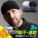 ヘルメット インナー キャップ 3枚組 アンダーキャップ 暑さ対策 グッズ ヘルメット 暑さ対策 アウトドア  汗取り 帽子 熱中症対策【meru2】