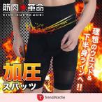 加圧スパッツ 着圧スパッツ 加圧エクサパンツ 加圧インナー スパッツ メンズ 加圧トレーニング エクサパンツ ダイエットインナー 男性用 補正下着 「meru2」