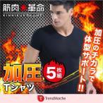 加圧シャツ 加圧インナー 5枚セット 筋トレ 半袖 メンズ 加圧トレーニング 着圧シャツ 腹筋 肉体改造 体幹筋 お腹 引締め メンズインナー 「takumu」