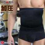 加圧 腹巻き はらまき 加圧インナー 腹圧 お腹 引き締め 着圧 ダイエット 加圧トレーニング 腹筋 効果 矯正インナー 体幹筋矯正  「meru3」