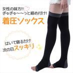 高襪 - 加圧ソックス 着圧ソックス 弾性 むくみ対策 ふくらはぎ 足首 足のむくみ 美脚 着圧ハイソックス レディース 着圧靴下 おやすみ 引き締め 「meru2」