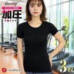加圧インナー レディース 3枚セット 加圧シャツ 女性用 ダイエットインナー 着圧 引き締め インナー 猫背 補正下着 半袖 tシャツ SlimTop 【meru2】