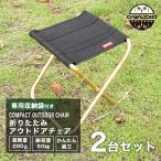 アウトドア チェア 2個 2脚 セット アウトドア 椅子 イス ローチェア コンパクト 折り畳み 軽量 チェア 持ち運び 小型 レジャー キャンプ用品 携帯「takumurj」