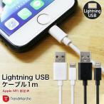 Apple MFI 認証 iphone6 iphone7 plus ケーブル 充電ケーブル USB ケーブル iphone Lightning スマホ 充電ケーブル 1m ライトニング 「meru2」