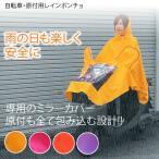 ショッピングレインコート レインコート 自転車 バイク カッパ レインポンチョ レインウェア 雨具 防水 自転車ポンチョ 全身カバー レイングッズ 雨合羽 ツバ付き 「meru3」