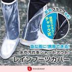 「メール便送料無料」雨用 靴カバー チャック式