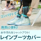 「メール便送料無料」雨用 靴カバー バンド式
