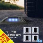 道路 照明 ソーラー自動充電6灯LED 駐車場 道路鋲 センターライン 合流帯 安全性 道路鋲 路肩鋲 車庫 車 ソーラー 「青色 4個」 ボルト10本セット「taku」