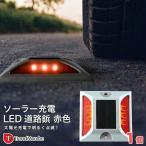 道路 照明 ソーラー自動充電6灯LED 駐車場 道路鋲 センターライン 合流帯 安全性 道路鋲 路肩鋲 車庫 車 ソーラー 「赤色1個」 ボルト3本セット 「meru2」