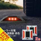 道路 照明 ソーラー自動充電6灯LED 駐車場 道路鋲 センターライン 合流帯 安全性 道路鋲 路肩鋲 車庫 車 ソーラー 「赤色 2個」 ボルト5本セット 「meru2」