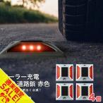 道路 照明 ソーラー自動充電6灯LED 駐車場 道路鋲 センターライン 合流帯 安全性 道路鋲 路肩鋲 車庫 車 ソーラー 「赤色 4個」 ボルト10本セット「taku」