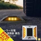 道路 照明 ソーラー自動充電6灯LED 駐車場 道路鋲 センターライン 合流帯 安全性 道路鋲 路肩鋲 車庫 車 ソーラー 「黄色 1個」 ボルト3本セット 「meru2」
