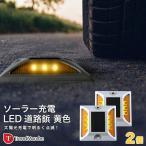 道路 照明 ソーラー自動充電6灯LED 駐車場 道路鋲 センターライン 合流帯 安全性 道路鋲 路肩鋲 車庫 車 ソーラー 「黄色 2個」 ボルト5本セット 「meru2」
