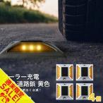 道路 照明 ソーラー自動充電6灯LED 駐車場 道路鋲 センターライン 合流帯 安全性 道路鋲 路肩鋲 車庫 車 ソーラー 「黄色 4個」 ボルト10本セット「taku」