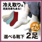 冷え取り靴下 選べる 2足セット 冷えとり健康法 冷えとり 靴下 ウール 竹繊維 足の臭い 防臭靴下 暖かくて快適 ソックス 防臭 靴下 メンズ レディース 「meru1」