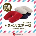 「メール便送料無料」トラベル枕 携帯用 首まくら 首枕 空気枕 トラベルマクラ エアピロー ネックピロー トラベル エアークッション 「meru2」
