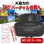 VRゴーグル スマホ ヘッドホン付き VRヘッドセット VR 3D iPhone Android ヘッドホン スマホ ゲーム イヤホン バーチャル スマホゴーグル VR体験 「takumu」