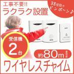 ワイヤレス チャイム センサー 電池プレゼント インターホン ドアチャイム 送信機1個 受信機2個セット 80m受信 呼出音38種類  「meru3」