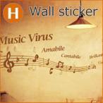 ウォールステッカー 特大サイズ「ミュージック音符」 インテリアシール ウォールシート DIY 北欧 壁シール 転写 壁ステッカー 模様替え  「merunasi」