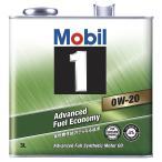 【在庫品T】プレゼント付! モービル エンジンオイル Mobil 1 Advanced Fuel Economy 0W-20 3L×1缶
