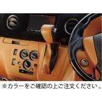 NV350 キャラバン E26 ワイドボディ シフトレバーブーツ (ツートンカラー) イエロー