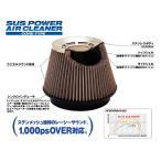 ショッピングステップワゴン ステップワゴン RG1/2 SUS POWER エアクリーナー
