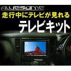 ウイングロード Y12 純正/オプションナビ用 テレビキット